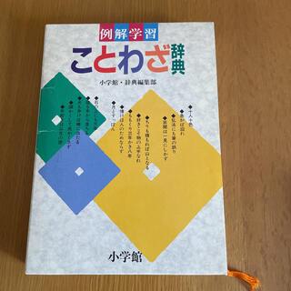 ショウガクカン(小学館)の例解学習ことわざ辞典(語学/参考書)