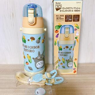 ジブリ(ジブリ)のトトロ☆480ml 3D ロック付ワンプッシュダイレクトボトル(水筒)
