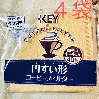 キーコーヒー(KEY COFFEE)の円すい形コーヒーフィルター 4袋(コーヒー)