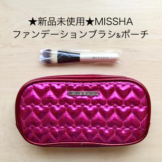ミシャ(MISSHA)の★新品未使用★MISSHA ミシャ  ファンデーションブラシ&ポーチ(ブラシ・チップ)