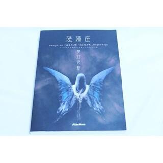 陰陽座 CD付き バンドスコア 夢幻泡影(ポピュラー)