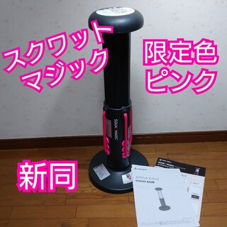 新同スクワットマジック限定色ピンク(エクササイズ用品)