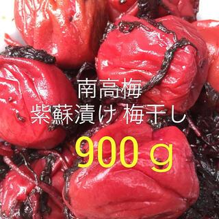 南高梅 紫蘇漬け 梅干し 900g(漬物)