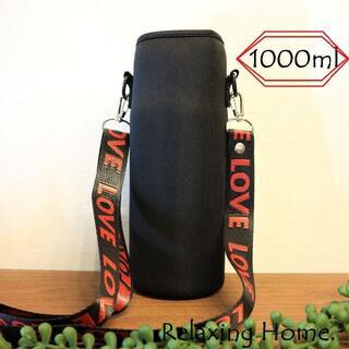 ★ 水筒カバー ★1リットル 1000ml 水筒ケース 黒+赤LOVE(その他)