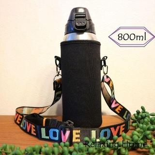 ★水筒カバー★800mlショルダー付 水筒ケース ボトルカバー 黒色LOVE♡(その他)
