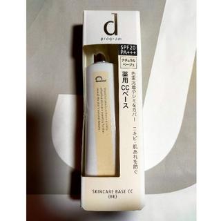 ディープログラム(d program)の資生堂 dプログラム 薬用 スキンケアベース CC ナチュラルベージュ  敏感肌(化粧下地)