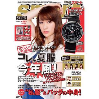 アベイシングエイプ(A BATHING APE)のSMART スマート 2013年 7月号 付録 ☆ APE ウォッチ(腕時計(アナログ))