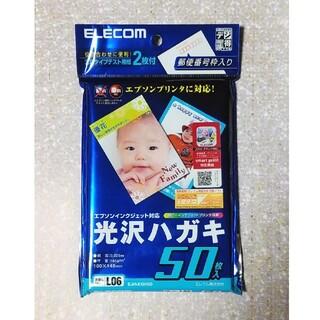 ELECOM 光沢ハガキ 41枚(50枚入) エプソンインクジェット対応