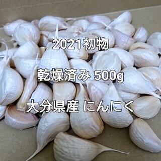 乾燥済み 500g(M,L,LL粒) 本年度初物 大分県産 にんにく(野菜)