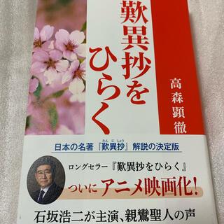 歎異抄をひらく(その他)