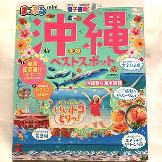 オウブンシャ(旺文社)の沖縄ガイド ベストスポット(地図/旅行ガイド)