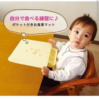 ニシマツヤ(西松屋)のイエロー お食事シリコンシート(その他)