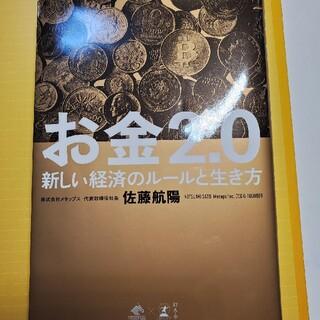 ゲントウシャ(幻冬舎)のお金2.0 新しい経済のルールと生き方(その他)