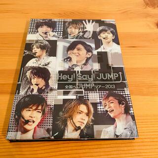 ヘイセイジャンプ(Hey! Say! JUMP)のHey!Say!JUMP/全国へJUMPツアー2013〈2枚組〉(アイドル)
