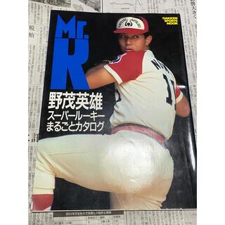 ガッケン(学研)の[Shinjo6351様専用]Mr.K 野茂英雄スーパールーキーまるごとカタログ(趣味/スポーツ)