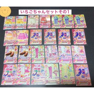 アイカツ(アイカツ!)の未使用 星宮いちごちゃんセット(アイカツカード、一番くじE賞、特典シール)(キャラクターグッズ)