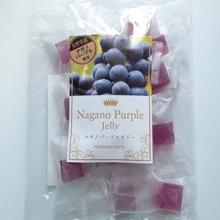 【ナガノパープルゼリー】Premium Tast   170g(13〜14個)(菓子/デザート)