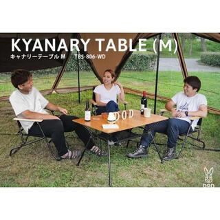 DOPPELGANGER - 新品 DOD キャナリーテーブルM 木製テーブル