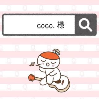 セブンティーン(SEVENTEEN)の【専用】coco.様(ぬいぐるみ)