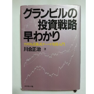 ダイヤモンド社 - グランビルの投資戦略早わかり アメリカ式株式チャート実践入門