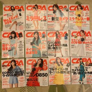 ガッケン(学研)のCAPA (キャパ) 2017年 01月号〜12月号(趣味/スポーツ)