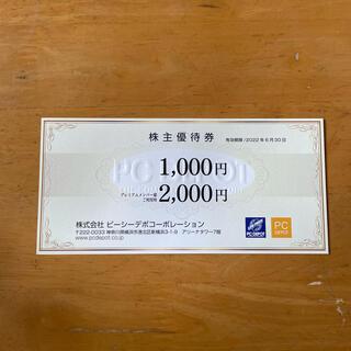 PCデポ 株主優待(ショッピング)