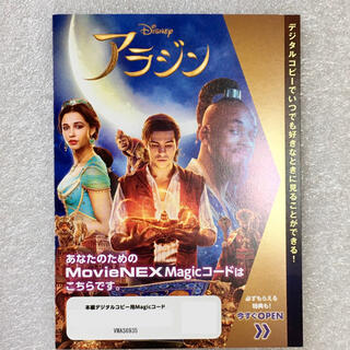 Disney - マジックコード アラジン 実写版