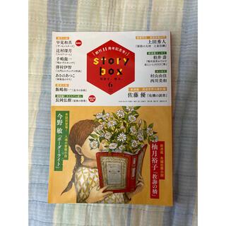 STORY BOX 2020年6月号(文芸)