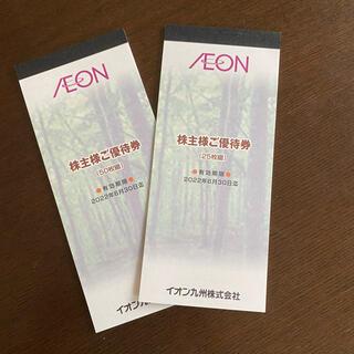 AEON - 最新 イオン AEON イオン九州 株主優待券 75枚