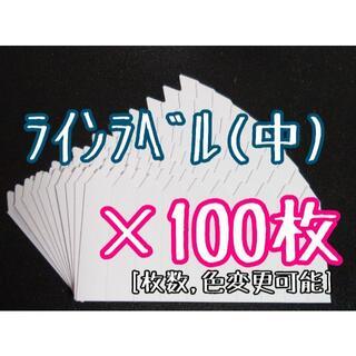 ◎ 100枚 ◎ 白 ( 中 ) ラインラベル 園芸ラベル カラーラベル(プランター)