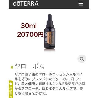 ドテラ ヤローポム(エッセンシャルオイル(精油))