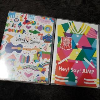 ヘイセイジャンプ(Hey! Say! JUMP)のHey!Say!JUMP ライブDVD まとめ売り(アイドル)