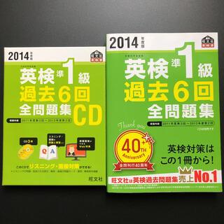 旺文社 - 【CD付!】2014年度版英検準1級過去6回全問題集