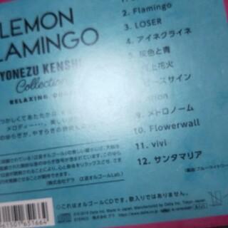 ぁLemon・Flamingo~米津玄師コレクション(ヒーリング/ニューエイジ)