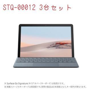 Microsoft - Surface Go2 STQ-00012【新品・開封品】3台セット