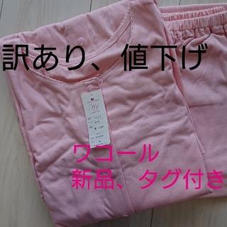 ワコール(Wacoal)の☆ゆ♥️様専用☆ワコール パジャマ    マタニティ-授乳(マタニティパジャマ)