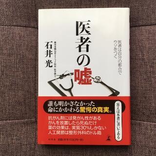 ゲントウシャ(幻冬舎)の医者の嘘 石井光(健康/医学)