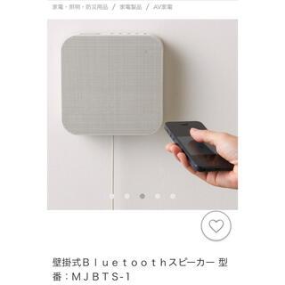 ムジルシリョウヒン(MUJI (無印良品))の無印良品 Bluetooth壁掛けスピーカー(スピーカー)