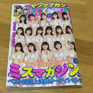 コウダンシャ(講談社)の週刊ヤングマガジン 33(漫画雑誌)