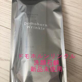 ドモホルンリンクル(ドモホルンリンクル)のドモホルンリンクル 洗顔石鹸 リニューアル品 新品未使用(洗顔料)