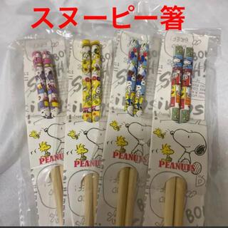 スヌーピー(SNOOPY)のスヌーピー 箸 4膳セット 未開封(カトラリー/箸)