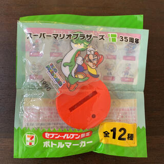 スーパーマリオブラザーズ 35周年 ボトルマーカー 非売品(ゲームキャラクター)