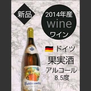 リープフラウミルヒQBA(ナルバッハ)【酒】2014年産ワイン(ワイン)