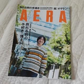 アサヒシンブンシュッパン(朝日新聞出版)のAERA(ビジネス/経済/投資)