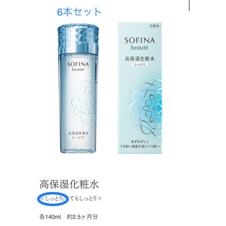 SOFINA - 【新品未使用】ソフィーナ ボーテ 高保湿化粧水 しっとり 6本セット