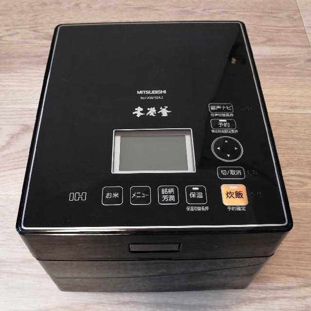 三菱(ミツビシ)のEriii様専用  三菱 蒸気レス IHジャー炊飯器 黒 スマホ/家電/カメラの調理家電(炊飯器)の商品写真