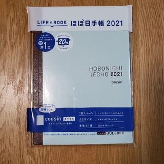 新品未開封 ほぼ日手帳 2021 カズン A5 avec 後期(7~12月)