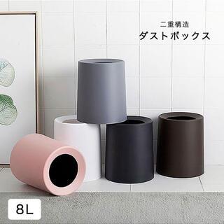 ゴミ箱 おしゃれ ダストボックス 8L 北欧 シンプル キッチン ゴミ袋 (ごみ箱)