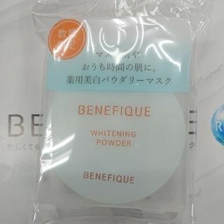 BENEFIQUE - ベネフィークホワイトニングパウダー(パフ付き)
