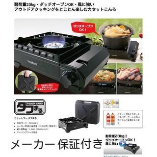 Iwatani - Iwatani カセットフー タフまる CB-ODX-1 カセットコンロ